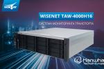 Система Wisenet TAW-4000H16 для мониторинга транспорта