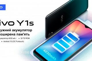Новый смартфон vivo Y1s – лучшее решение для школьника