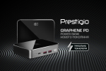 Первые в Европе графеновые внешние аккумуляторы от Prestigio: заряжают быстрее, служат дольше