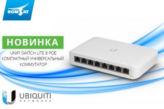 Новый коммутатор UniFi Switch Lite 8 POE