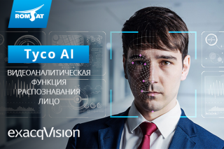 Видеоаналитическая функция распознавания лица Tyco AI