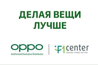 OPPO AED Украина объявили о начале сотрудничества с F1Center