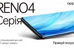 Смартфоны ОРРО Reno4 серии появятся в Украине