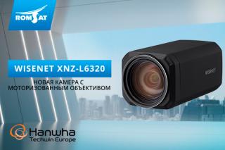 Новая IP-камера видеонаблюдения Wisenet XNZ-L6320
