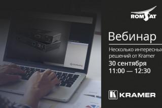 30 сентября: вебинар Kramer Electronics