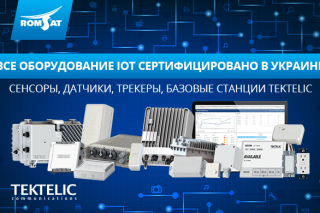 Оборудование IоT TEKTELIC сертифицировано в Украине