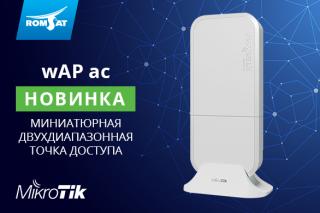 Новая беспроводная точка wAP ac от Mikrotik