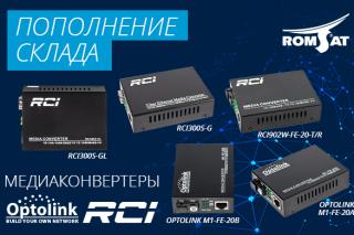 Новая партия медиаконвертеров RCI и Optolink на складе РОМСАТ