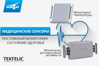 Медицинские сенсоры ТEKTELIC