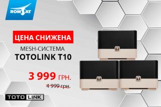 Снижение цены на Totolink T10