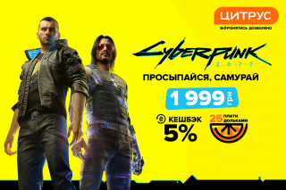 """Самая долгожданная игра за последние годы """"Cyberpunk 2077"""" уже в Цитрусе"""