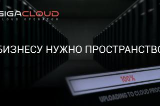 GigaCloud: мы создаем облачное пространство для того, чтобы увеличить уровень вашей свободы