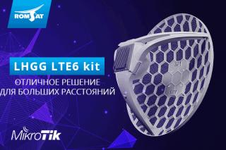 Точка доступа MikroTik LHGG LTE6 kit