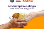 Rocket бесплатно накормит малообеспеченных киевлян
