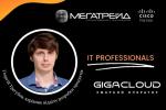 GigaCloud и «Мегатрейд» запустили серию вебинаров для бизнеса