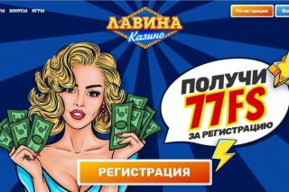 Бонус без депозита от казино Лавина
