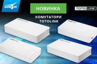 Новые модели коммутаторов Totolink