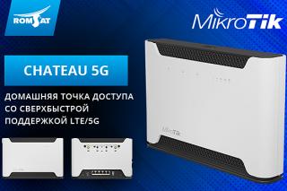 Новая точка доступа поддержкой LTE/5G от MikroTik