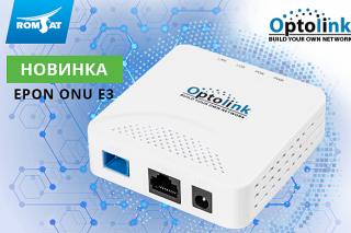 Новый абонентский терминал OptoLink E3 EPON