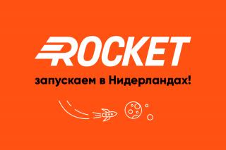 Rocket начал работу в Нидерландах
