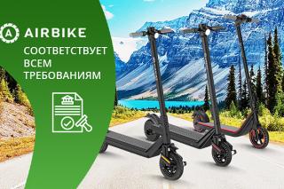 Электросамокаты AirBike сертифицировано