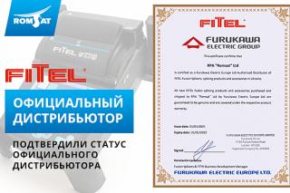 РОМСАТ продлила дистрибьюторский контракт с Fitel