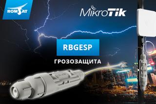 Грозозащита MikroTik RBGESP
