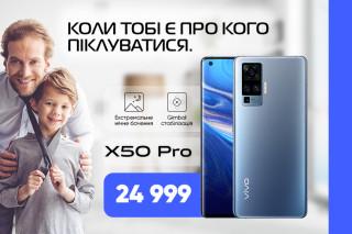 vivo Y1s в подарок при покупке vivo X50 Pro