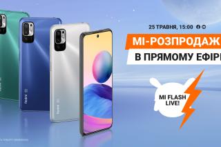 Redmi Note 10 5G: со скидкой 700 грн и подарком – уже сегодня в Украине