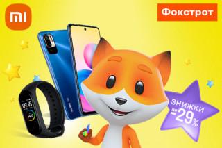 Xiaomi дарит скидки до 3000 грн на топовые гаджеты