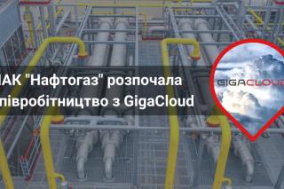 НАК «Нафтогаз» начала сотрудничество с GigaCloud