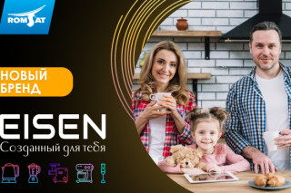 EISEN — новый бренд в портфеле РОМСАТ