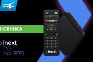 Новые модели inext TV5 и inext TV5 Ultra уже доступны для заказа в Украине