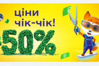 Фокстрот анонсировал летний «ценокос» до минус 50%