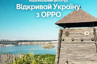 Открывай Украину с ОРРО: принимай участие в ежегодном национальном фототуре