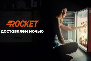 Rocket запускает ночную доставку