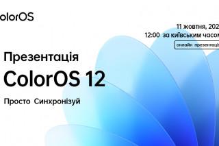 OPPO представляет глобальную версию ColorOS 12